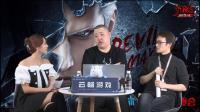 《鬼泣-巅峰之战》1月6号直播内容回顾来啦!!