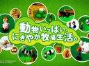 ▶ 3DS『牧場物語 つながる新天地』TVCM② リャマ篇