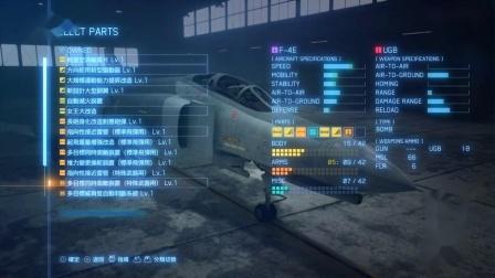 《皇牌空战7未知空域》完结中文剧情流程12-Stonehenge Defensive