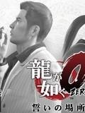 【如龙0】自制中文字幕实况 33