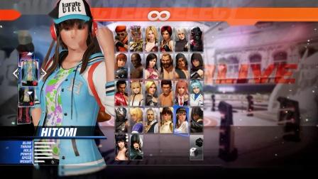 《死或生6》全女性角色服装展示5瞳hitomi
