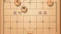 天天象棋121期残局挑战8步过关攻略