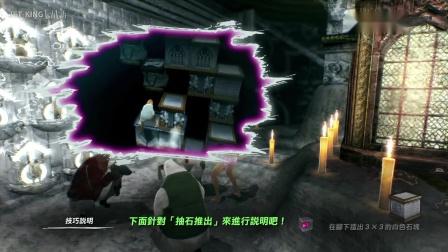 《凯瑟琳Full Body》中文版全流程视频攻略合集3