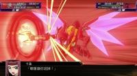 《超级机器人大战X》游戏视频解说攻略合集第20话 宇宙与大地