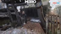 【游侠网】《地铁离去》GDC 2018技术Demo