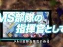 《高达决斗公司》中文宣传视频