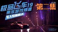 果冻《极品飞车19》第二集 多人联机扯淡撕逼:四小天王基情碰撞
