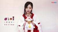 火箭少女101吴宣仪代言《神都夜行录》ID视频