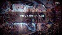 『真空管ドールズ』 PV第1弾