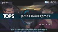 "Top 5 ""007""詹姆斯·邦德游戏-双语字幕【游侠UNI宣传部】"