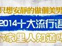 2014网络十大流行语 23