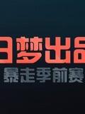 《暴走季前赛》完结篇英雄暴走秀!