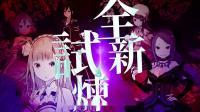 【游侠网】《从零开始的异世界生活 虚假的王选候补》预告