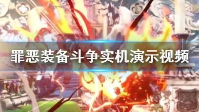 【游侠网】《罪恶装备:斗争》GS试玩演示