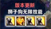 6.4版本 狮子狗无限技能