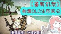 【墓有饥荒】船难DLC生存实况06!务农小能手!