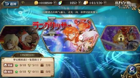 梦幻模拟战 包含前篇 6-4 死灵之森