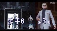 88解说《杀手6》实况攻略第3期第一章巴黎精彩的表演全机会全演示四种方案速通(上)