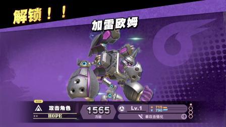 任天堂明星大乱斗特别版全部boss战加雷欧姆