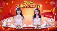 快来和SNH48一起畅玩《梦幻西游》手游国庆节活动吧