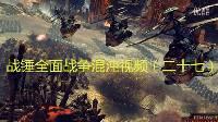 犹大娱乐:战锤全面战争混沌视频(二十七)混沌终章