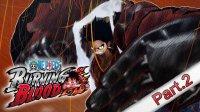 【默寒】PS4《海贼王:燃烧之血》Part.2【路飞4档威武霸气】(One Piece Burning Blood