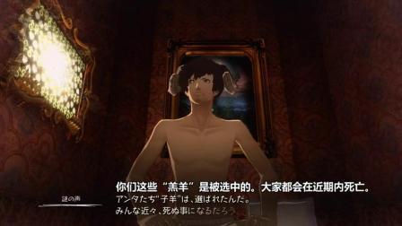 《凯瑟琳》游戏全流程视频攻略第一日