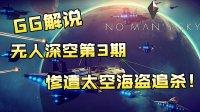 【GG解说】无人深空第3期惨遭太空海盗追杀!
