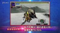 【游侠网】《怪物猎人XX》勇气风格武器动作【大剑】