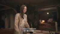 【游侠攻略组原创】《生化危机8》克里斯枪杀米娅剧情
