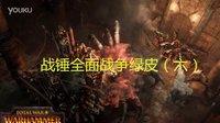 犹大娱乐:战锤全面战争绿皮视频(六)对战蛮兽人