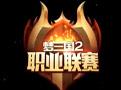 2017MPL夏季赛常规赛第2天 神迹 VS Ziyo-2