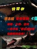 """【怪物猎人OL】-德古拉狩猎季""""鬼狩蛛"""""""