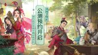 《剑网3缘起》七秀全新手绘风介绍视频