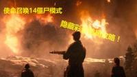 《使命召唤14:二战》僵尸模式隐藏人物解锁视频攻略B.A.T精英
