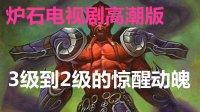 水一【炉石虐心电视剧】这术士卡组竟全胜到2级?!P17