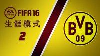 FIFA 16 多特蒙德生涯模式 #2  挑战拜仁慕尼黑