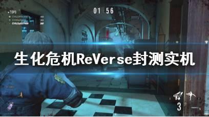 【游侠网】《生化危机Re:Verse》封测实机演示