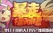 【暴走撸啊撸第二季】03 蛮王登场