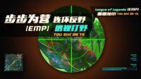 EMP透视打野之连环反野:灌篮狮子狗360度教学!QA超级跳!