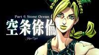 【游侠网】《JOJO的奇妙冒险:石之海》宣传片