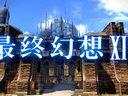 【GG解说】最终幻想14冒险者手记之沙漠之都序章
