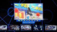 【游侠网】《闪乱神乐:沙滩戏水》DLC宣传PV 第二弹