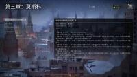 《僵尸世界大战》世界背景故事3.莫斯科-世界故事