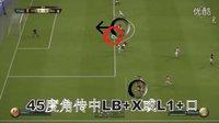【大湿】FIFA16 空中制霸 合理的运用传中教学