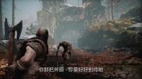 《战神》新作官方中文剧情预告