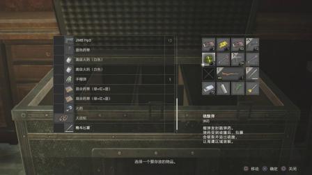《生化危机2重制版》克莱尔剧情攻略流程视频05.解开钟楼机关