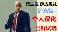 """【7.19扩展包】《杀手6》浅蓝汉化 萨皮恩扎的最""""硬""""目标!"""