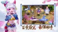 """《神武3》全新宣传视频发布 """"万帮争鸣""""3.30公测"""
