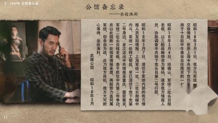 《隐形守护者》全人物隐藏剧情合集 【武藤志雄】1943-公馆备忘录